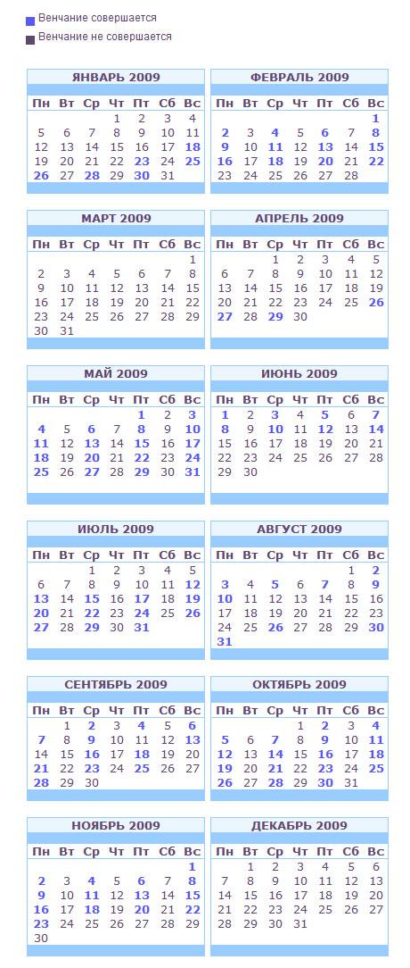 Календарь венчальных дней на 2009 год
